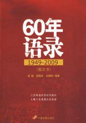 60年语录(1949~2009)(试读本)