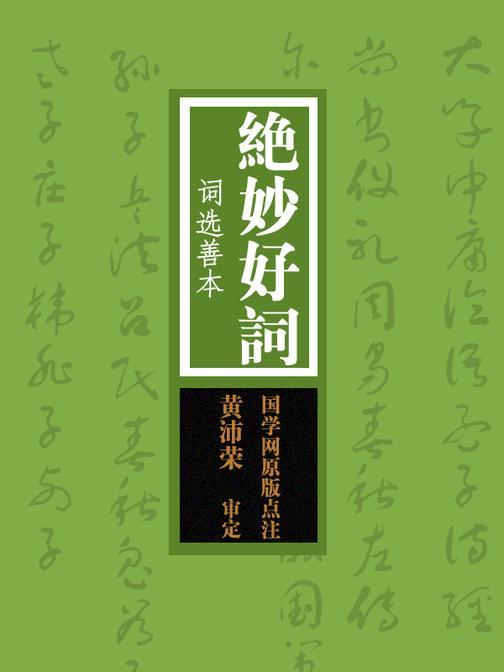 绝妙好词:词选善本(国学网原版点注,黄沛荣审定)