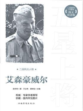 二战风云人物:艾森豪威尔