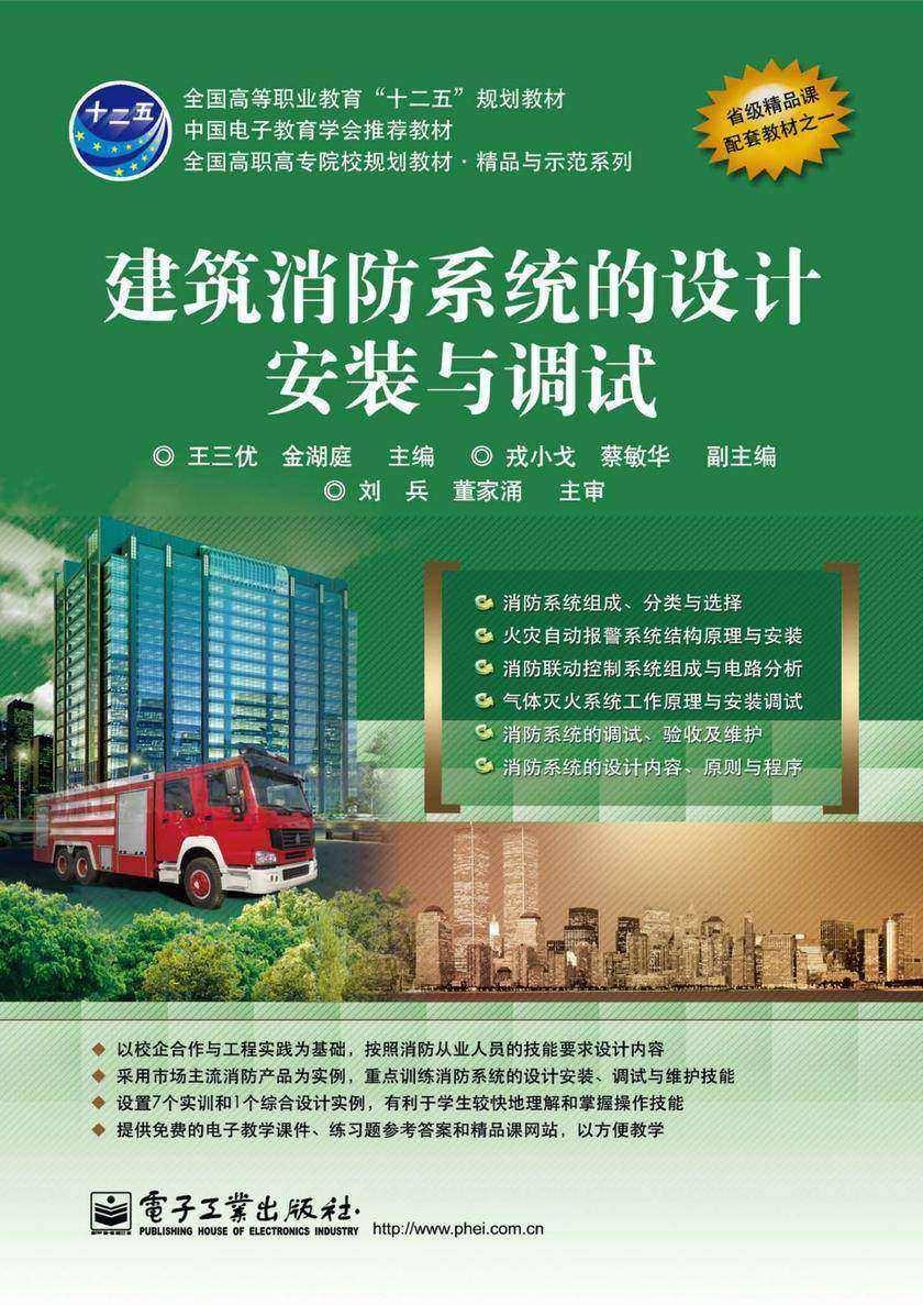 建筑消防系统的设计安装与调试
