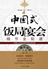 中国式饭局宴会细节全知道