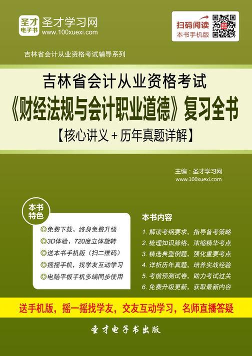 2016年吉林省会计从业资格考试《财经法规与会计职业道德》复习全书【核心讲义+历年真题详解】