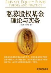 私募股权基金:理论与实务(仅适用PC阅读)