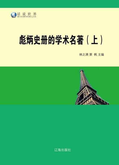 彪炳史册的学术名著(上)