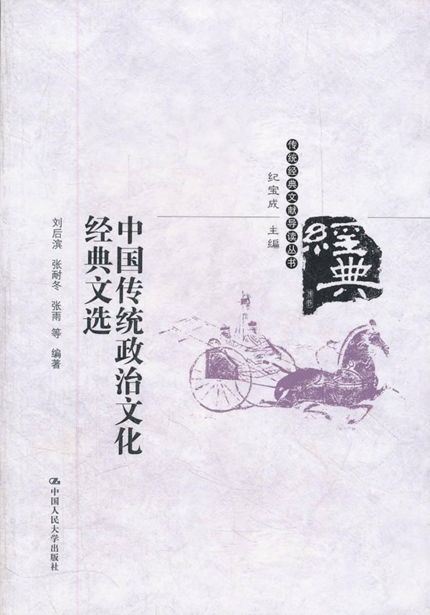 中国传统政治文化经典文选(仅适用PC阅读)