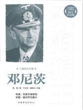 二战风云人物:邓尼茨