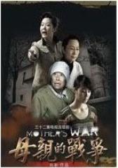 母亲的战争(影视)