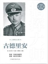 二战风云人物:古德里安