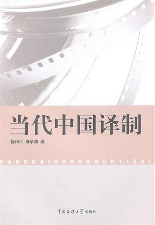 当代中国译制