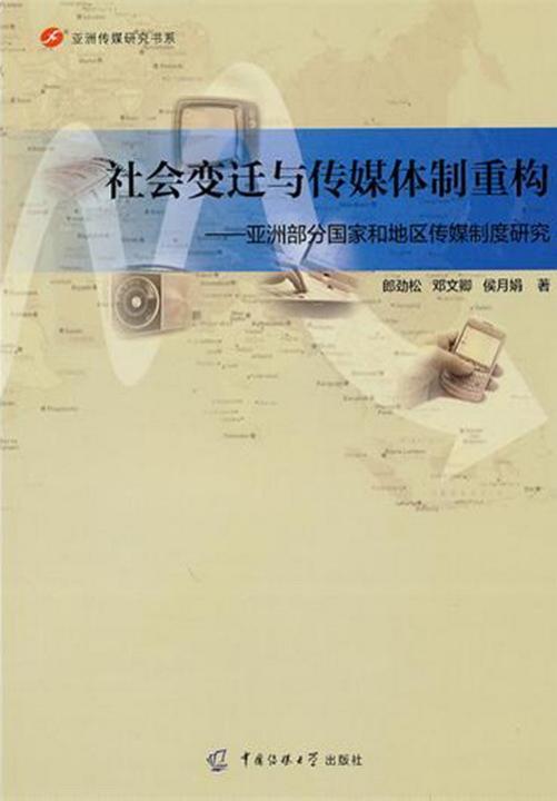 社会变迁与传媒体制重构:亚洲部分国家和地区传媒制度研究