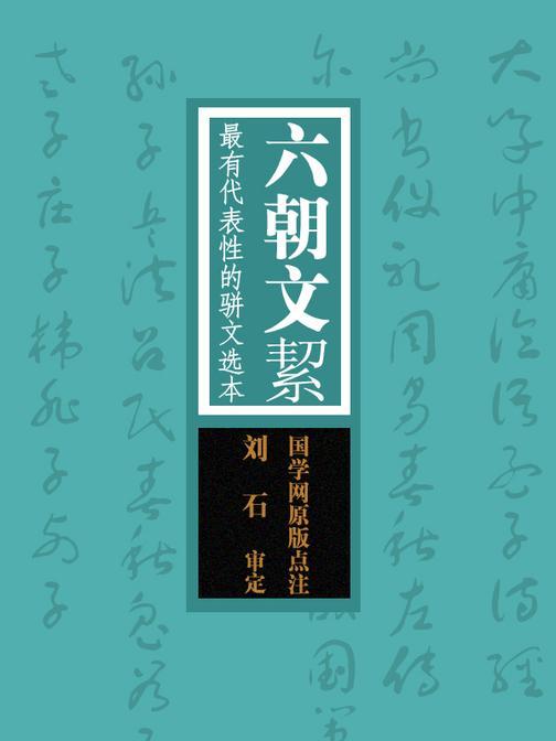 六朝文絜:最有代表性的骈文选本