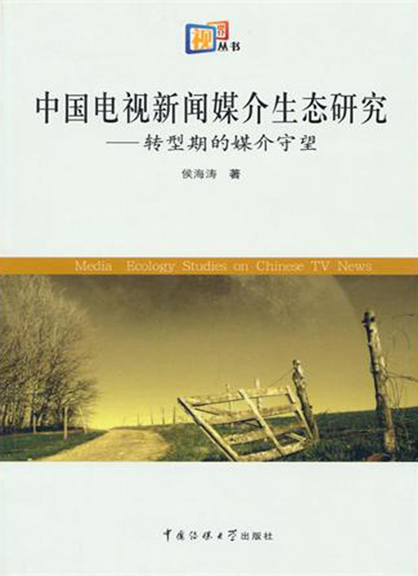 中国电视新闻媒介生态研究——转型期的媒介守望
