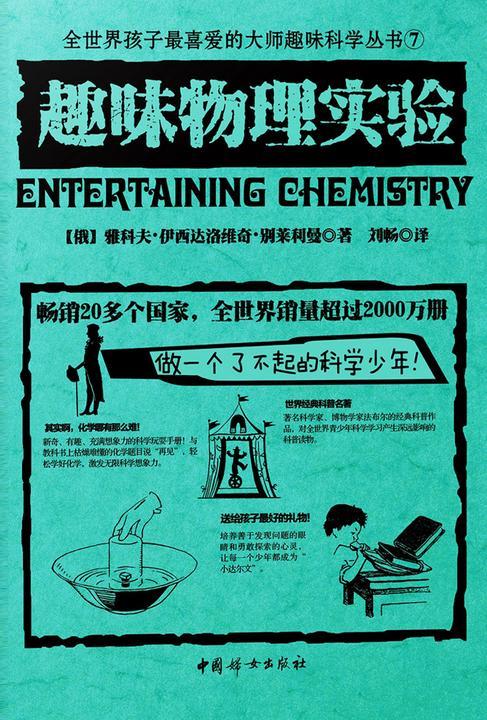 趣味物理实验