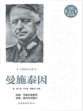 二战风云人物:曼施泰因