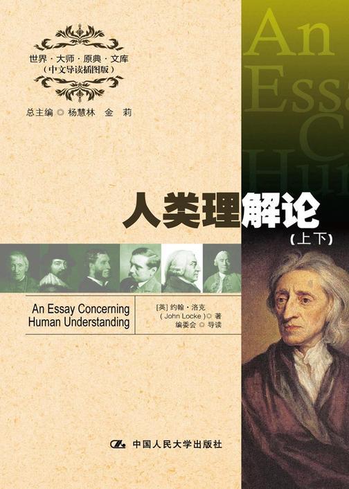 人类理解论(中文导读插图版)英文