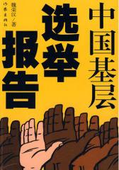 中国基层选举报告(试读本)