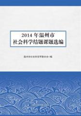 2014年温州市社会科学结题课题选编