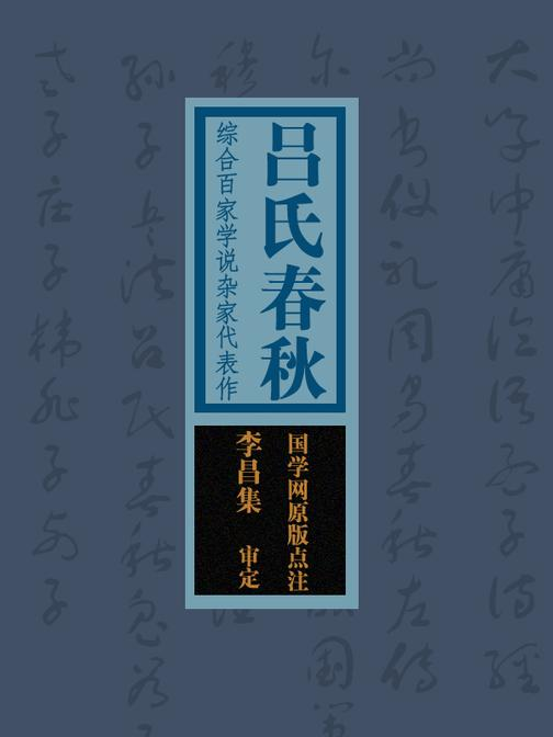 吕氏春秋:综合百家学说,杂家代表作