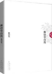 林语堂文集:林语堂自传