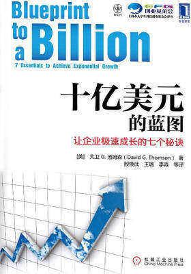 十亿美元的蓝图:让企业极速成长的七个秘诀(仅适用PC阅读)