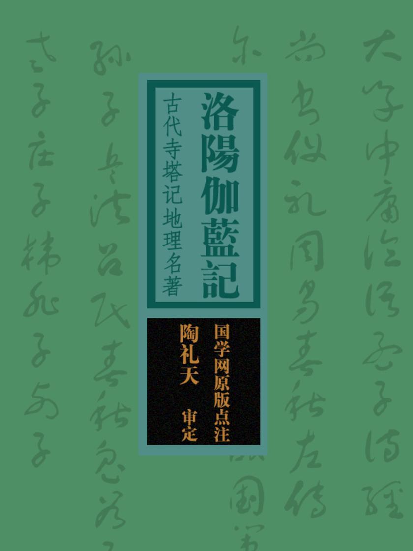 洛阳伽蓝记:古代寺塔记地理名著
