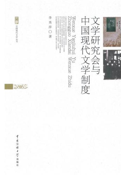 文学研究会与中国现代文学制度