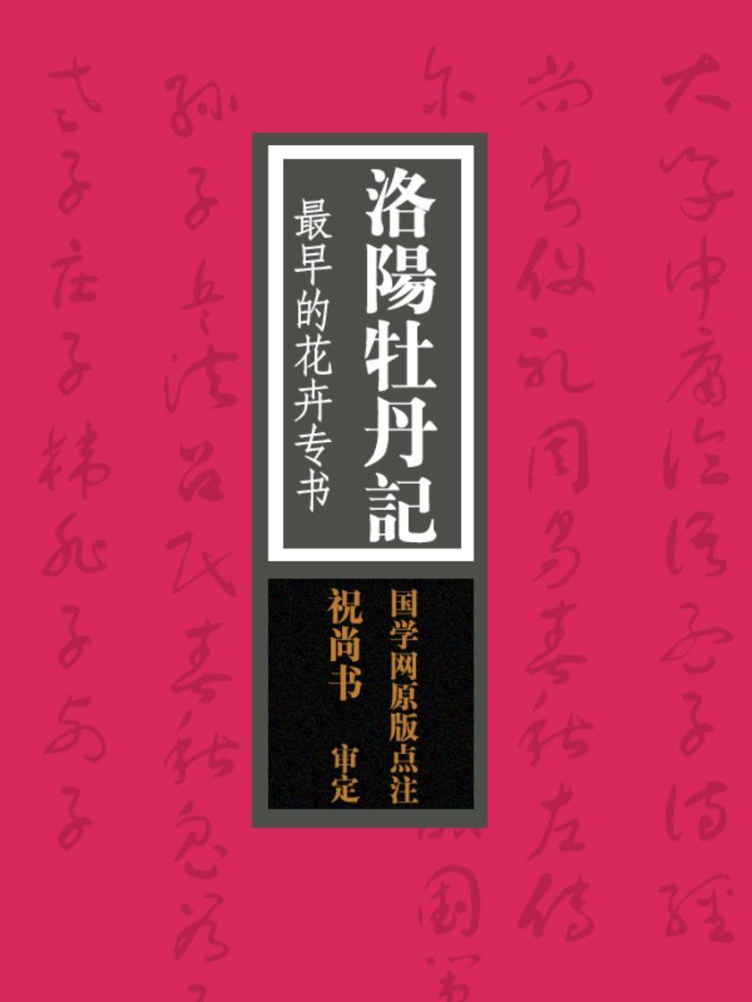 洛阳牡丹记:最早的花卉专书