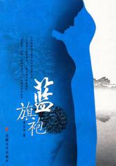 蓝旗袍(仅适用PC阅读)