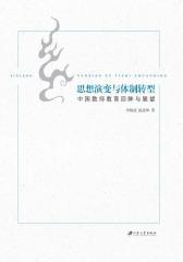 思想演变与体制转型:中国教师教育回眸与展望(仅适用PC阅读)