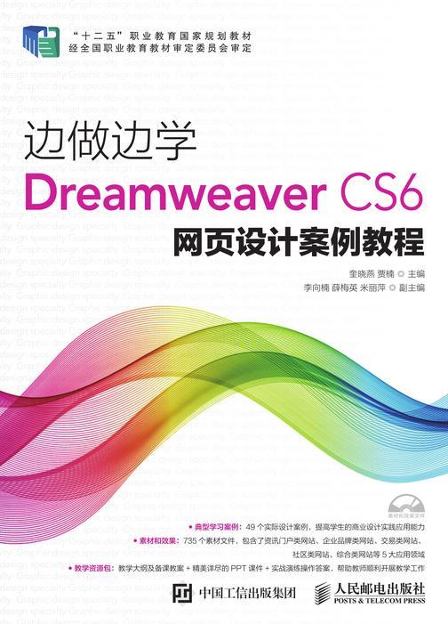 边做边学——Dreamweaver CS6网页设计案例教程