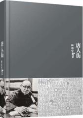 林语堂全集:唐人街(精装)