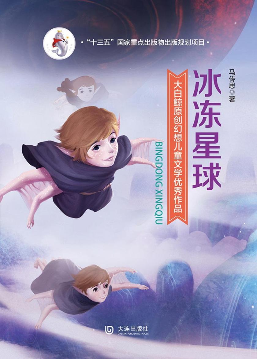 大白鲸原创幻想儿童文学优秀作品:冰冻星球