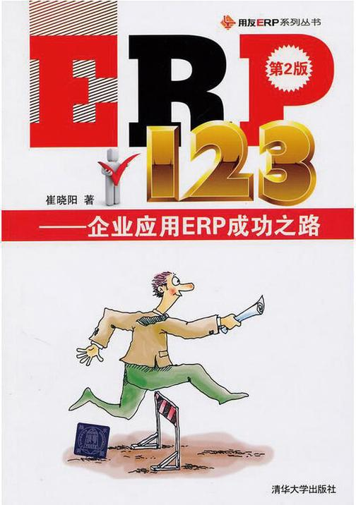 ERP123——企业应用ERP成功之路(第2版)
