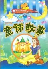 阳光伴你成长系列丛书:童话故事(仅适用PC阅读)