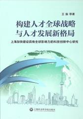构建人才全球战略与人才发展新格局:上海加快建设具有全球影响力的科技创新中心研究