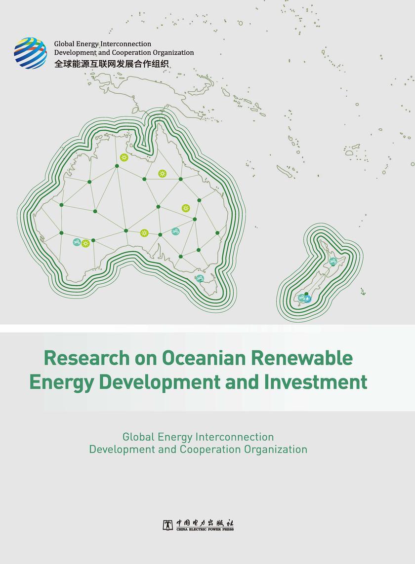 大洋洲清洁能源开发与投资研究(英文)