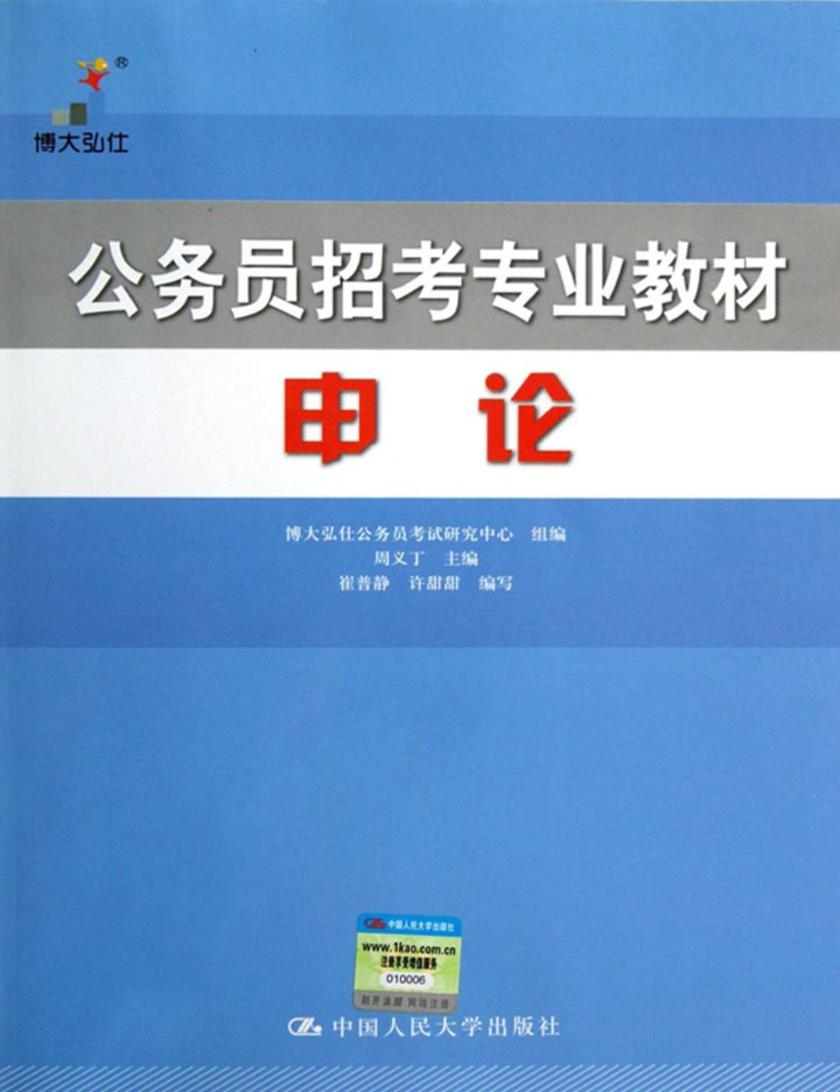 公务员招考专业教材 申论(仅适用PC阅读)