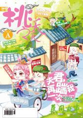 桃之夭夭(2015年9月上旬刊)(电子杂志)
