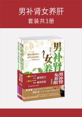 男补肾女养肝(套装共3册)