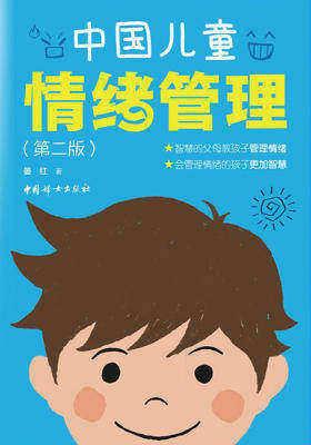 中国儿童情绪管理(第二版)