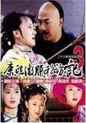 康熙微服私访记3(影视)