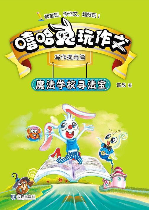嘻哈兔玩作文:魔法学校寻法宝