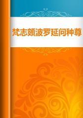 梵志頞波罗延问种尊经