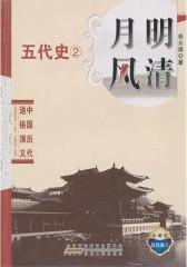 月明风清·五代史②(仅适用PC阅读)