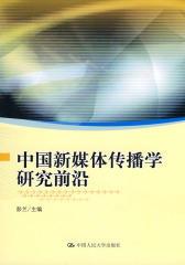 中国新媒体传播学研究前沿