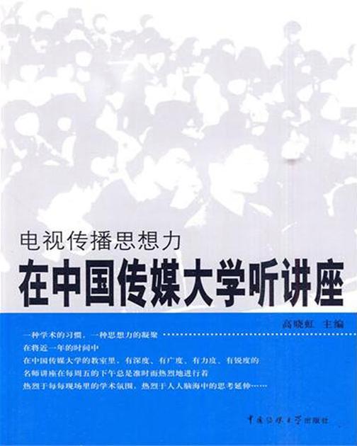 电视传播思想力——在中国传媒大学听讲座