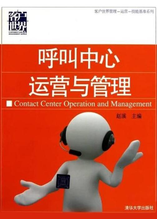 呼叫中心运营与管理