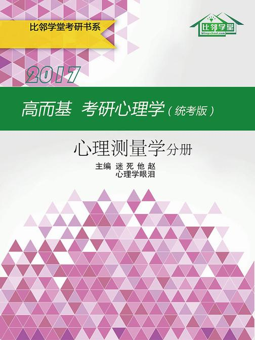 高而基考研心理学(统考版)——心理测量学分册