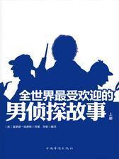 全世界最受欢迎的男侦探故事(上册)