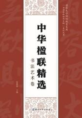 中华楹联精选·书法艺术卷